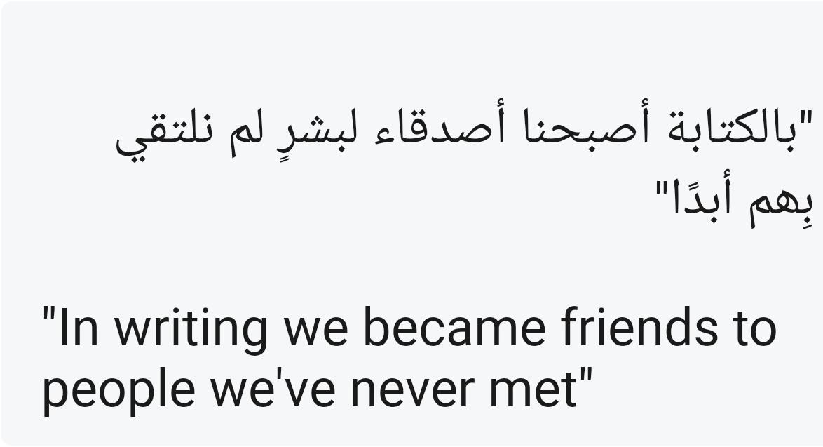 Could be a beautiful Arabic tattoo idea
